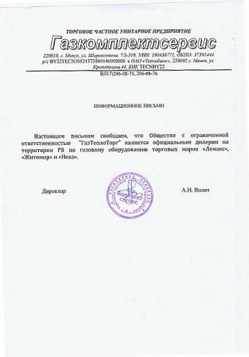 сертификат Gazkomplektservis