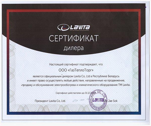 сертификат Lavita