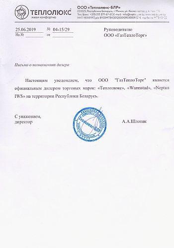 сертификат Teplolyux