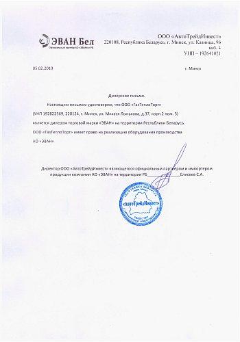 сертификат эван