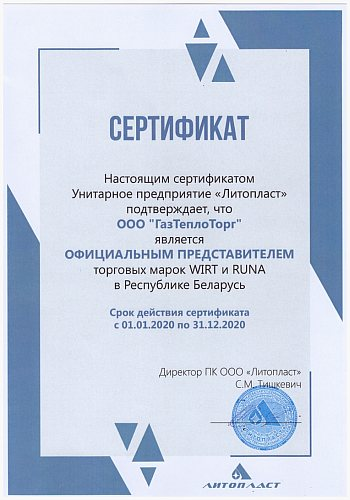 сертификат Litoplast