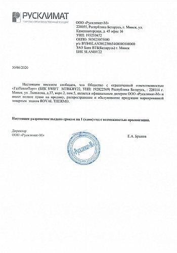 сертификат русклимат