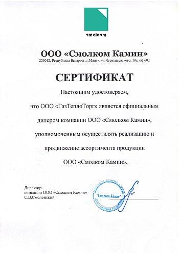 сертификат smolkom