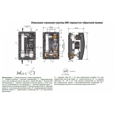 """Насосная группа MK 1"""" с поддержанием температуры обратной линии (20-80°C)"""