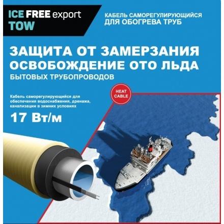 Комплект нагревательной секции для обогрева труб ICE FREE Т-17 2 м