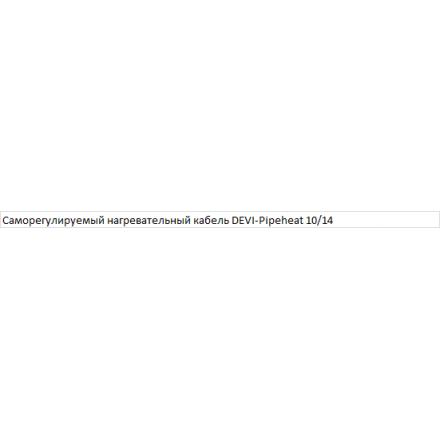 Саморегулируемый кабель DEVI-Pipeheat™ DPH-10/14м