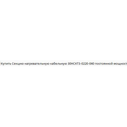 Секция нагревательная кабельная 30НСКТ3-0220-040