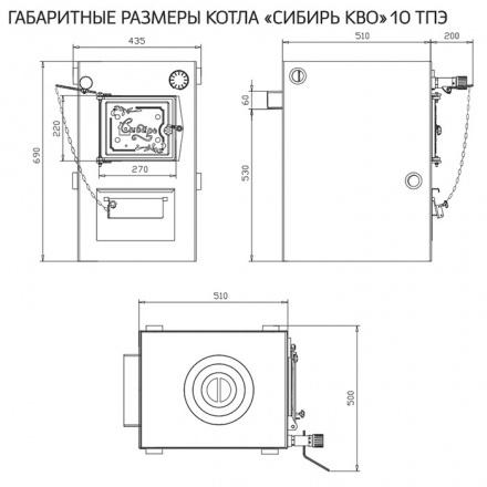 """Котел твердотопливный стальной """"Сибирь"""" КВО 10"""