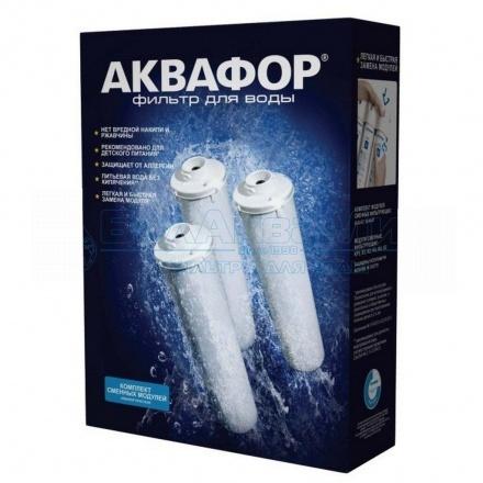Комплект сменных картриджей Аквафор фильтрующих К3-КН-К7