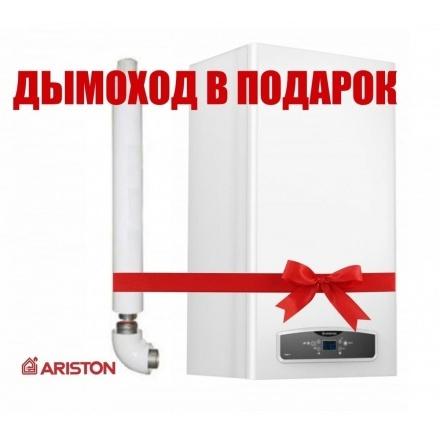 Газовый котел Ariston CARES X 18 FF NG с дымоходом