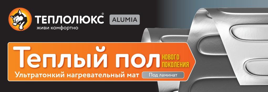 Ультратонкий пол Теплолюкс Alumia. Скидки