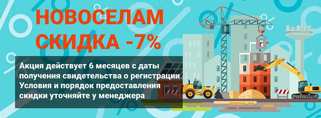 скидка 7% на отопительное оборудование для новоселов