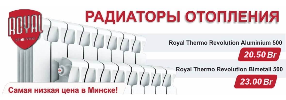 Радиаторы Royal Themro