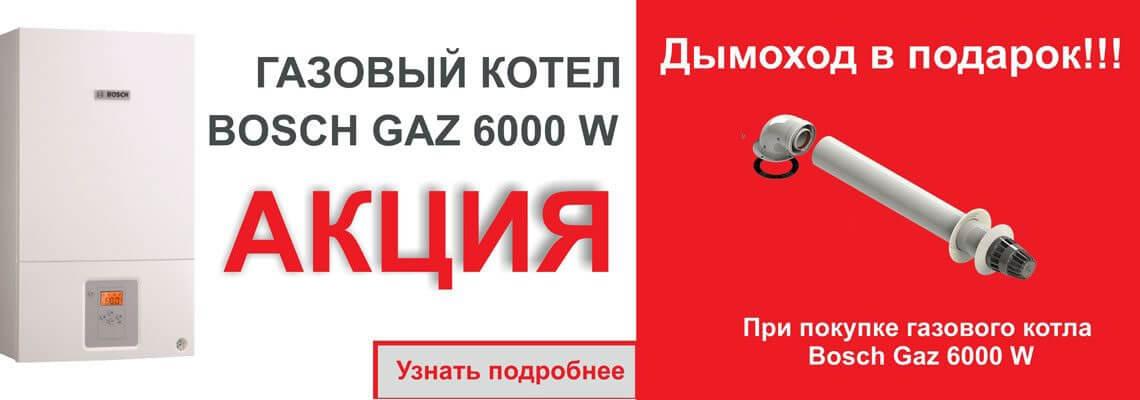 При покупке газового котла Bosch Gaz 6000 W дымоход в подарок