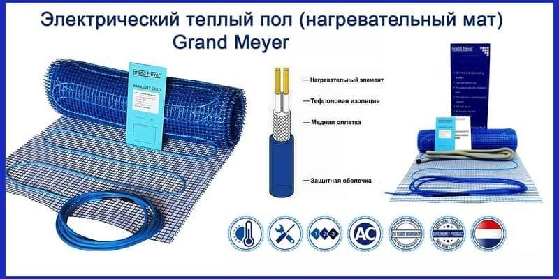 схема работы нагревательного мата Grand Meyer