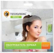 "Обогреватель зеркала ""Теплолюкс-mirror"" 60х50"