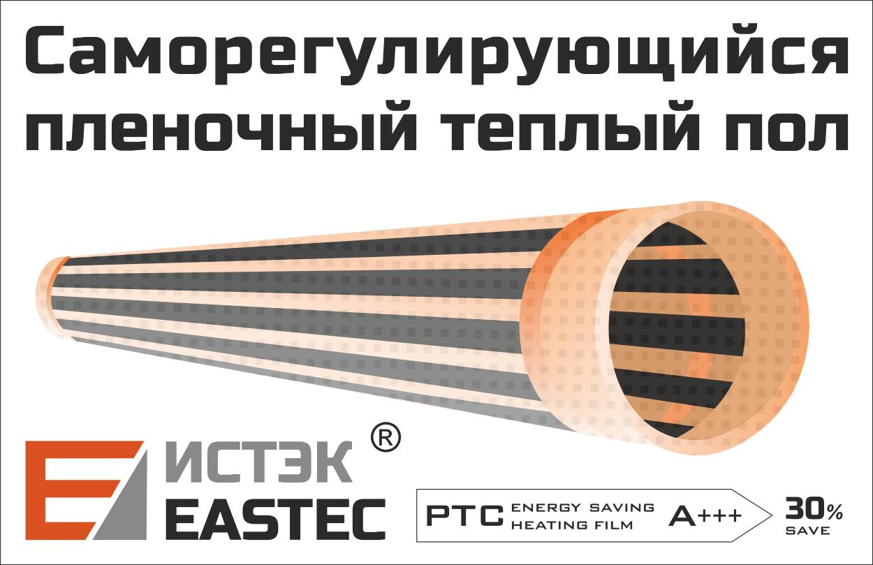теплый пол EASTEC Energy Save 220W
