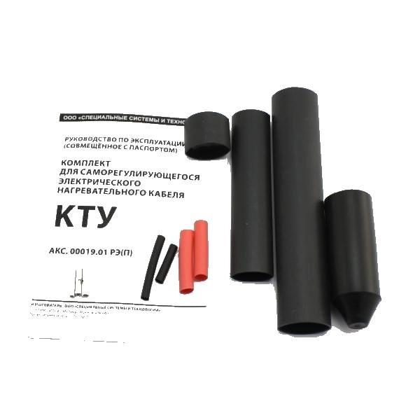 Комплект КТУ для заделки кабеля КСТМ