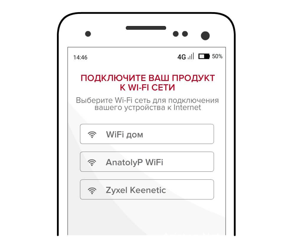Включите Wi-Fi на Вашем мобильном телефоне